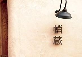 蛸蔵_edited.jpg