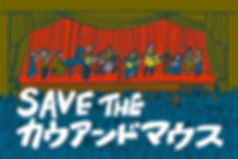 SAVE THE カウアンドマウス.jpg
