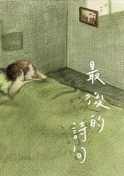 16_最後的詩句-1.jpg