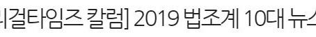 2019년 법조계 10대 뉴스에서 법률사무소 그루의 개소를 소개