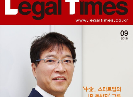 리걸타임즈 - [주목 이 로펌!]에서 법률사무소 그루 소개