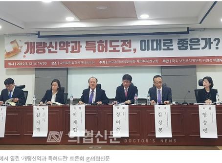 정여순 변호사 솔리페니신 대법원 판결 국회 주제발표
