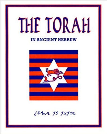 The Torah in Ancient Hebrew (Yonatan Ben