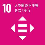 SDGs-10