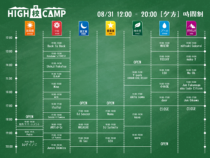 timetable2019_01.PNG