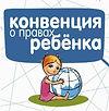 КОНВЕНЦИЯ О ПРАВАХ РЕБЕНКА.jpg