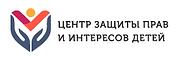 ЦЕНТР ЗАЩИТЫ ПРАВ И ИНТЕР ДЕТЕЙ.PNG