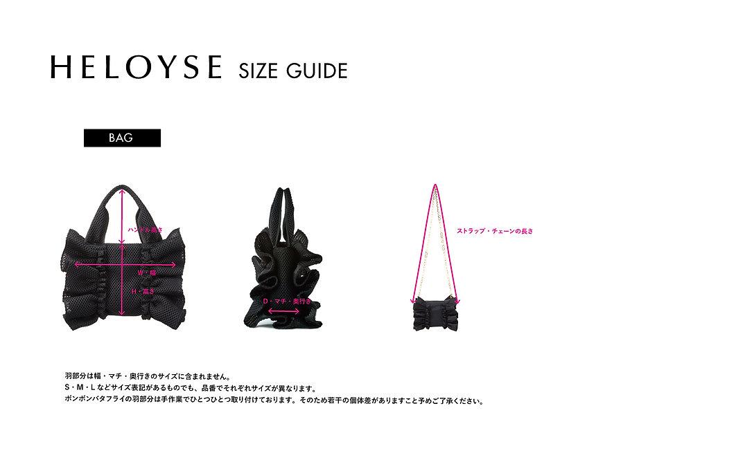 HELOYSE_size.jpg