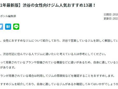 visiongym渋谷が渋谷の女性向けジム人気おすすめ13選に掲載されました!!