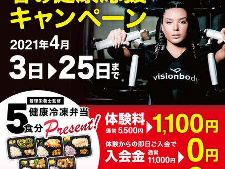 4月限定!春の健康キャンペーン!!