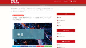 ヴィジョンジム渋谷店が渋谷のおすすめのジム・パーソナルトレーニングジム17選に掲載されました!