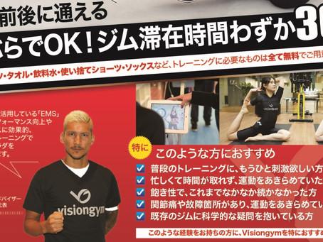 【3月限定】初月会費半額半額!トレーニングスタートキャンペーン