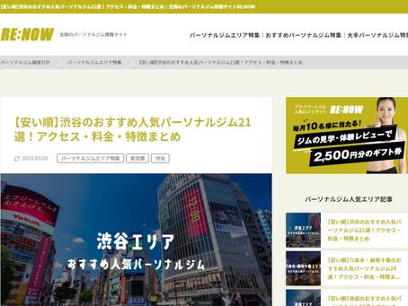 visiongym渋谷が渋谷のおすすめ人気パーソナルジム21選に掲載されました!!