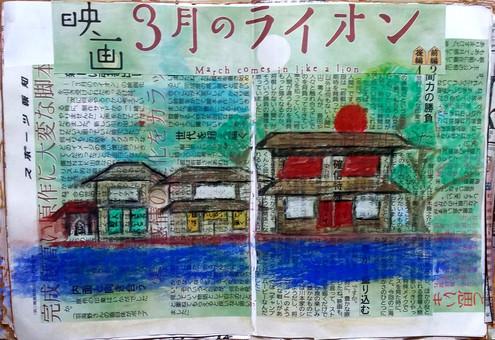 Kyoto berges du fleuve Uji