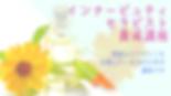 インナービュティセラピスト養成講座 (1).png