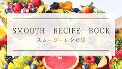 smooth recipe book.png