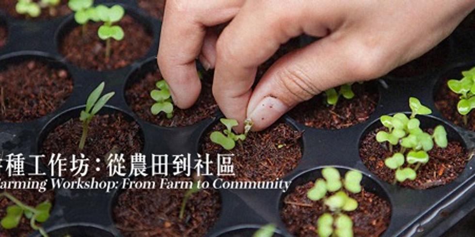 Organic Farming Workshop: From Farm to Community 有機耕種工作坊:從農田到社區