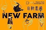 New Farm logo