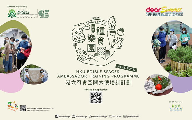 HKU Edible Spaces Ambassador Training Programme Jul-Sept 2021 poster
