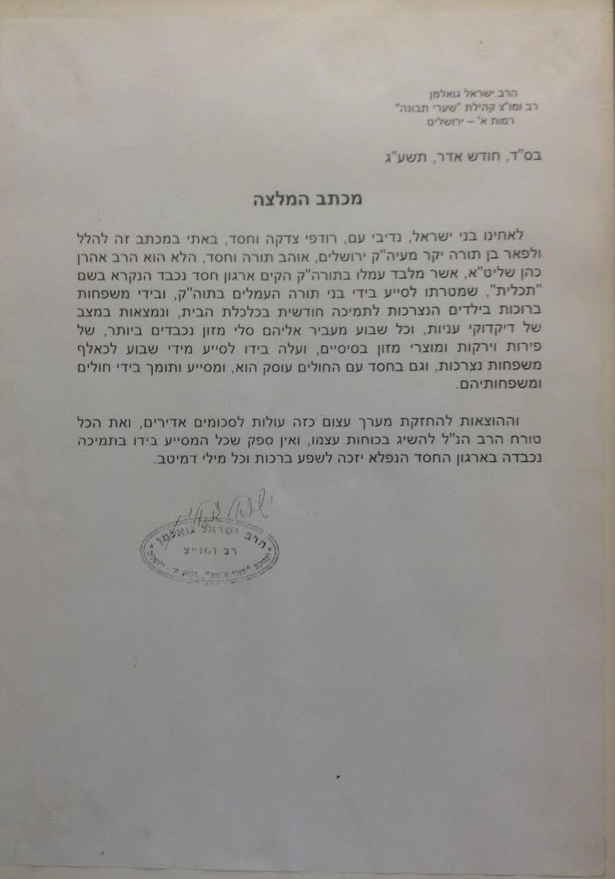 הרב ישראל גואלמן.jpg