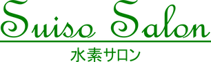 水素サロン:水素商品の販売、水素で新しい店舗作りを応援