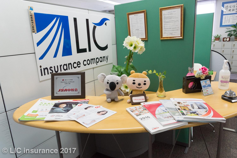 リック保険事務所