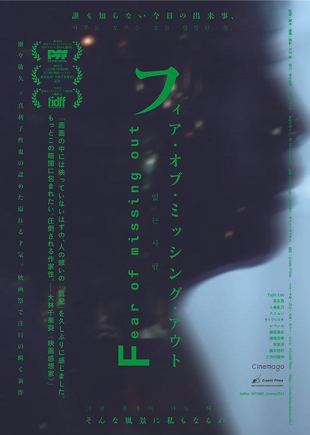 0512_fomo_B5_表.jpg