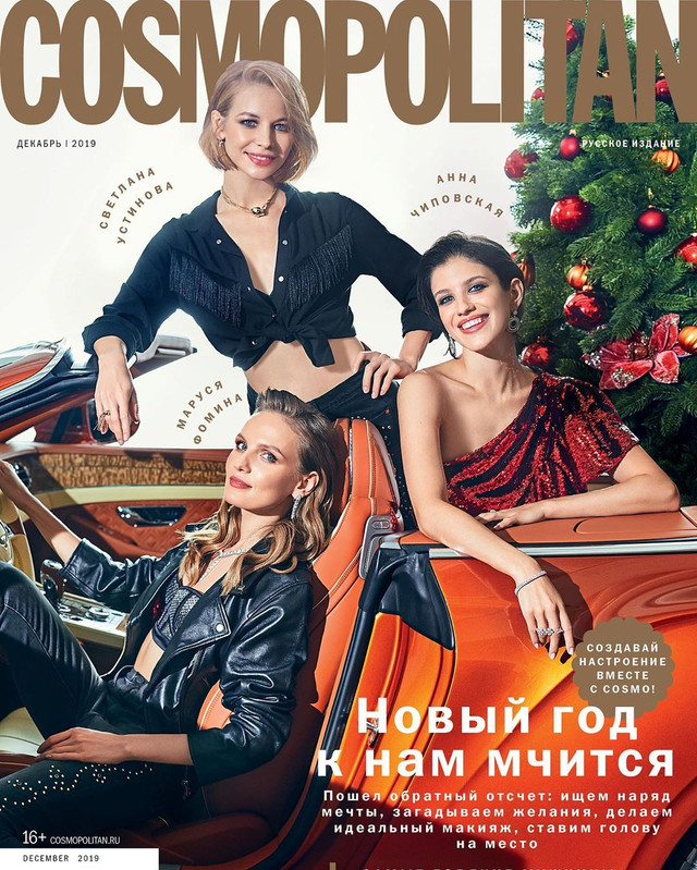 Cosmopolitan Russia Cover story