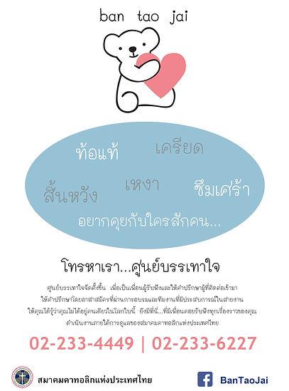 Poster ปชส ศูนย์บรรเทาใจ May2018 edit.jp