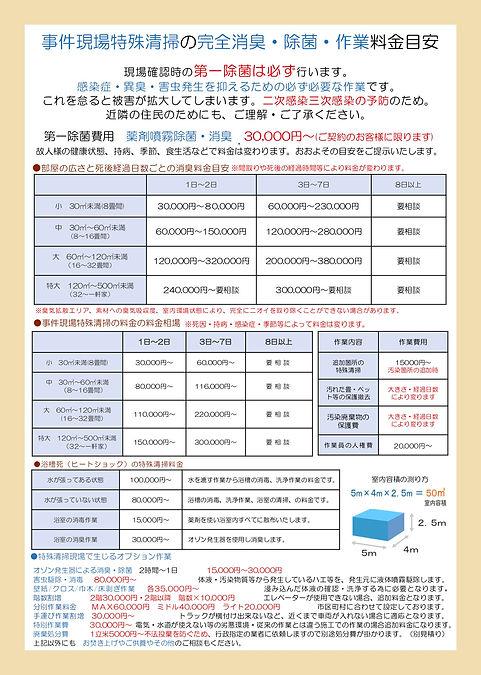 事件現場特殊清掃士リーフ 札幌営業所2.pptx.jpg
