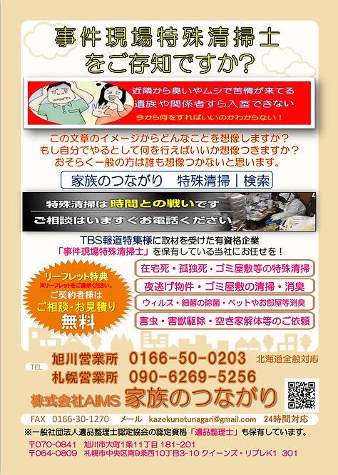 事件現場特殊清掃士リーフ 札幌営業所.pptx.jpg