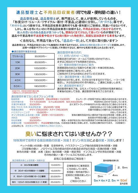 遺品整理リーフ 札幌2.jpg