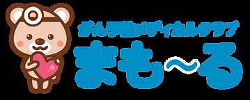 まも〜るロゴ.png