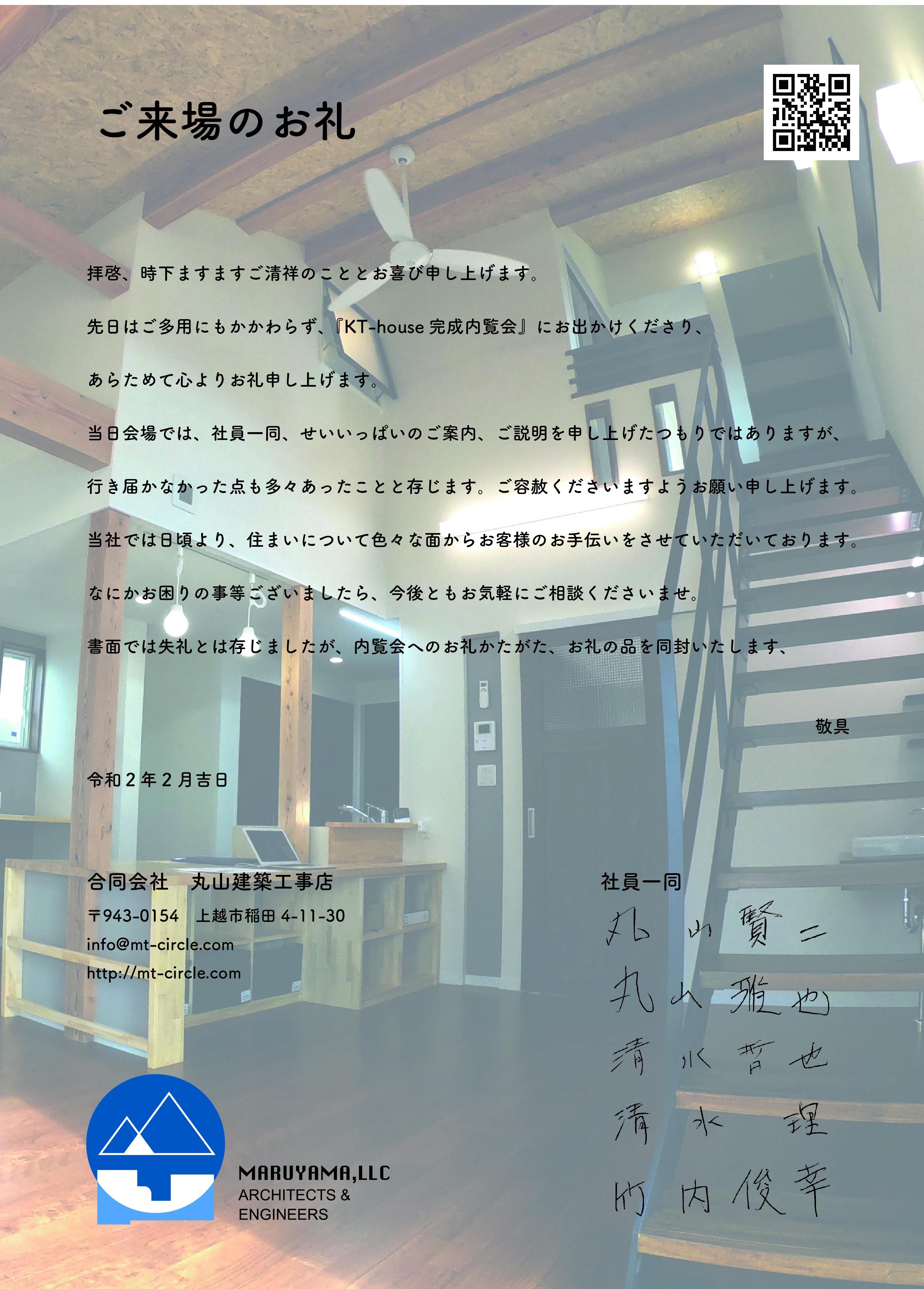 お礼状A4_アートボード 1.jpg