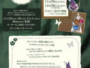 Solo Exhibition♡11/29~12/28 Amelie(Sendai,Miyagi)