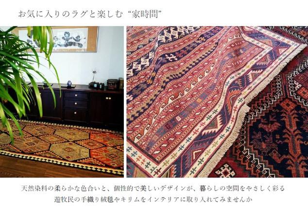 イランの手織り絨毯キリム展@高岡 9/4㊎~9/13㊐〔7㊊、8㊋、10㊍休み〕