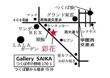 ギャラリー彩花 地図 JPEG画像.jpg