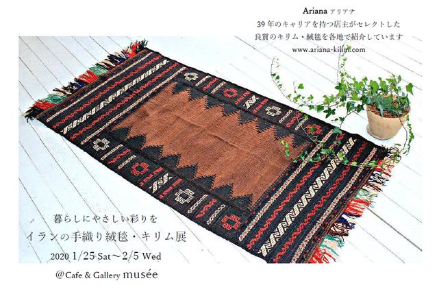 イランの手織り絨毯・キリム展 @ミュゼ・金沢 1/25㊏~2/5㊌