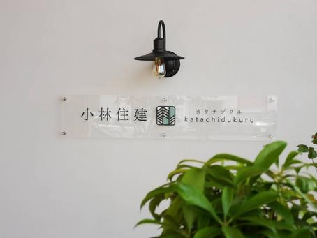 愛知県蒲郡市・小林住建さんショールーム「カタチヅクル」での展示会