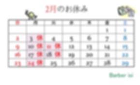 20.2 定休日.jpg