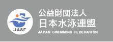 日本水泳連盟