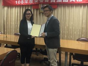 MAYA AWARDED HONORARY MEMBERSHIP OF THE PHI TAU PHI SCHOLASTIC HONOR SOCIETY OF TAIWAN!