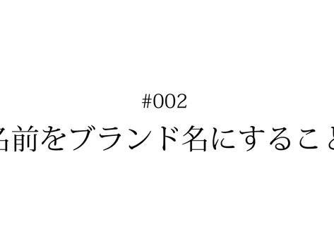 #002 名前をブランド名にすること | KENTO HASHIGUCHI