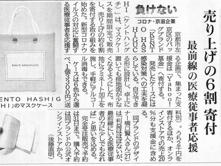 京都新聞様にマスクケースをご紹介いただきました