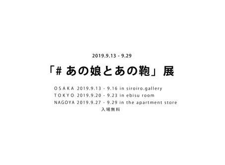 【9.13-29】「#あの娘とあの鞄」展開催【東名阪】