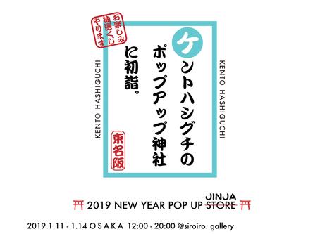 【2019年1月】東名阪販売会の開催お知らせ【#ポップアップ神社】
