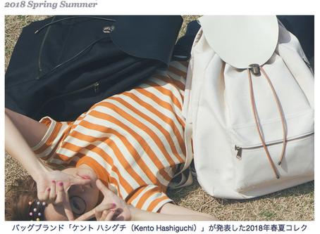 「2018 summer collection」をFASHIONSNAP様にご掲載いただきました。