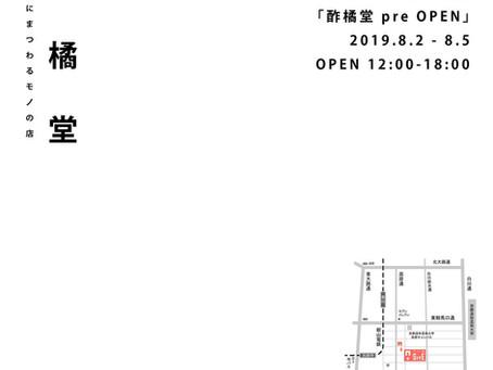 【8/2-5】コンセプトストア「酢橘堂」プレオープンとブランド4周年感謝祭のお知らせ
