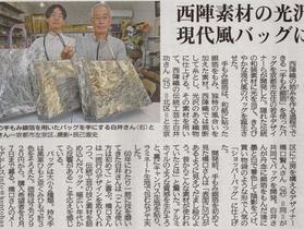 京都新聞様にて「銀箔ショッパーバッグ」をご紹介いただきました。