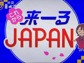 毎日放送のよんチャンTV「これから来ーるJAPAN」にて取り上げていただきました